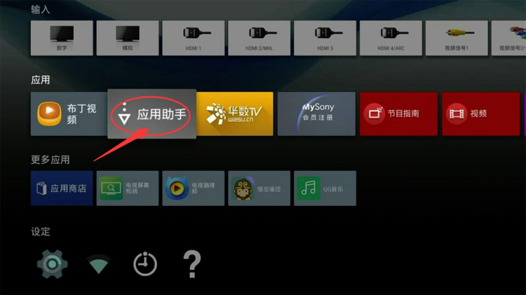 Sony KD-55A1. Interfaz Smart TV Android.