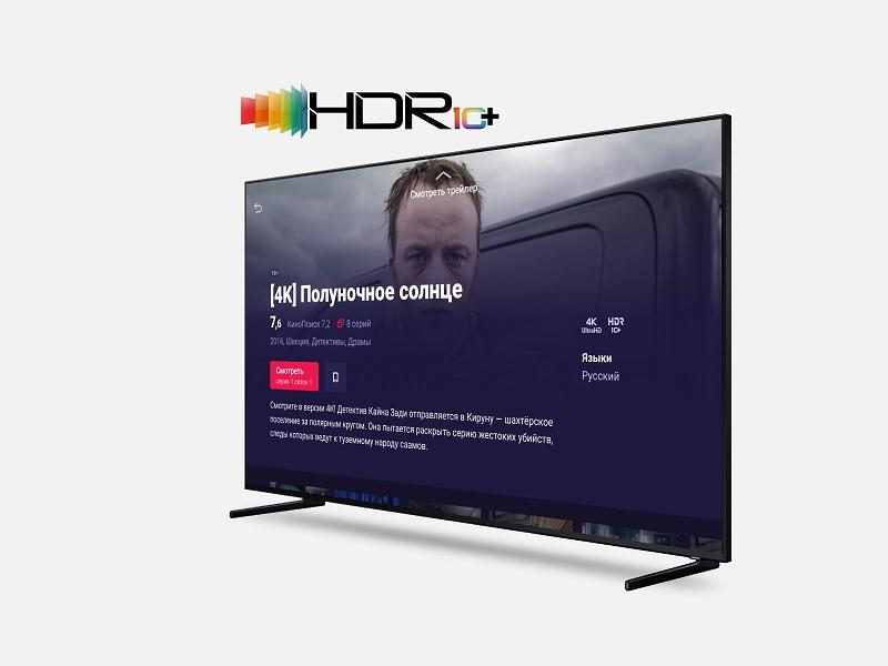HDR10+ samsung